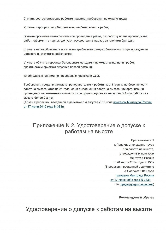 Актуально в 2017. Охрана труда online presentation.