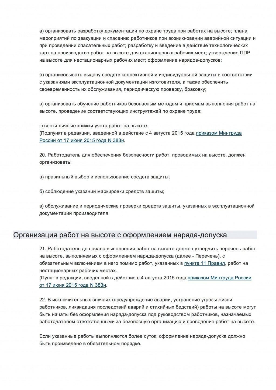 Приказ минтруда рф от 17. 06. 2015 n 383н